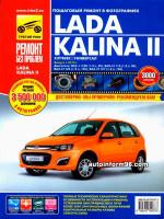 Лада Калина 2 (Lada Kalina 2). Руководство по ремонту в цветных фотографиях, инструкция по эксплуатации. Модели с 2013 года выпуска, оборудованные бензиновыми двигателями