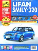 Lifan Smily / 320 (Лифан Смайли / 320). Руководство по ремонту в цветных фотографиях, инструкция по эксплуатации. Модели с 2008 года выпуска, оборудованные бензиновыми двигателями.