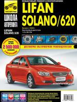 Lifan Solano / 620 (Лифан Солано / 620). Руководство по ремонту в фотографиях, инструкция по эксплуатации. Модели с 2009 года выпуска, оборудованные бензиновыми двигателями.