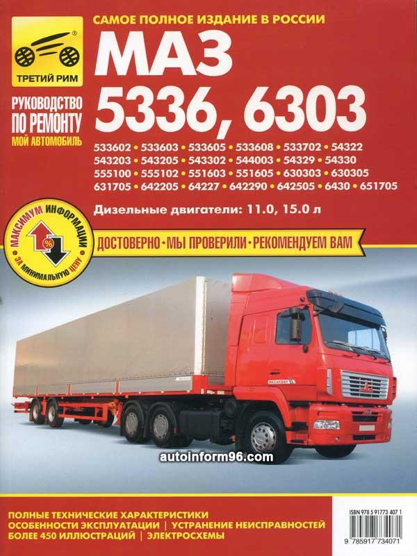 МАЗ 5336 / 6303 (MAZ 5336