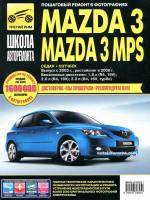 Mazda 3 / 3 MPS (Мазда 3 / 3 МПС). Руководство по ремонту в фотографиях, инструкция по эксплуатации. Модель с 2003 года выпуска (рестайлинг 2006 г.), оборудованная бензиновыми двигателем