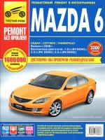 Mazda 6 (Мазда 6). Руководство по ремонту в цветных фотографиях, инструкция по эксплуатации. Модели с 2008 года выпуска, оборудованные бензиновыми двигателями