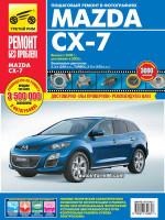 Mazda CX-7 (Мазда СХ7). Руководство по ремонту в цветных фотографиях, инструкция по эксплуатации. Модели с 2006 года выпуска (+ рестайлинг с 2009г.), оборудованные бензиновыми двигателями.