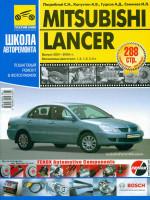 Mitsubishi Lancer X (Мицубиси Лансер Икс). Руководство по ремонту в фотографиях. Модели с 2001 по 2006 год выпуска, оборудованные бензиновыми двигателями