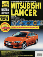 Mitsubishi Lancer (Мицубиси Лансер). Руководство по ремонту в фотографиях, инструкция по эксплуатации. Модели с 2001 года выпуска, оборудованные бензиновыми двигателями