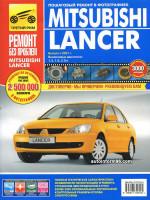 Mitsubishi Lancer X (Мицубиси Лансер Икс). Руководство по ремонту в цветных фотографиях, инструкция по эксплуатации. Модели с 2001 по 2007 год выпуска, оборудованные бензиновыми двигателями