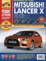 Mitsubishi Lancer X (Мицубиси Лансер Х). Руководство по ремонту в цветных фотографиях, инструкция по эксплуатации. Модели с 2007 года выпуска (рестайлинг в 2011 году), оборудованные бензиновыми двигателями