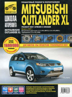 Mitsubishi Outlander XL / Peugeot 4007 / Citroen C-Crosser (Митсубиси Аутлендер ХЛ / Пежо 4007 / Ситроен Си-Кроссер). Руководство по ремонту в фотографиях. Модели с 2007 годa выпуска, оборудованные бензиновыми и дизельными двигателями.
