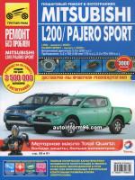 Mitsubishi Pajero Sport / L200 (Мицубиси Паджеро Спорт / Л200). Руководство по ремонту в цветных фотографиях, инструкция по эксплуатации. Модели с 2006 года выпуска, оборудованные бензиновыми и дизельными двигателями