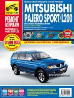 Mitsubishi Pajero Sport / Montero Sport / L200 (Мицубиси Паджеро Спорт / Монтеро Спорт / Л200). Руководство по ремонту в цветных фотографиях, инструкция по эксплуатации. Модели с 1996 по 2008 год выпуска, оборудованные бензиновыми и дизельными двигателями