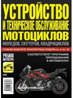 Скутеры / Мопеды / Мотоциклы / Квадроциклы. Руководство по ремонту в цветных фотографиях, инструкция по эксплуатации. Модели, оборудованные бензиновыми двигателями