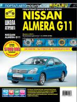 Nissan Almera G11 (Ниссан Альмера Г11). Руководство по ремонту в фотографиях, инструкция по эксплуатации. Модели с 2013 года выпуска, оборудованные бензиновыми двигателями