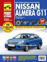 Nissan Almera G11 (Ниссан Альмера Г11). Руководство по ремонту в цветных фотографиях, инструкция по эксплуатации. Модели с 2013 года выпуска, оборудованные бензиновыми двигателями