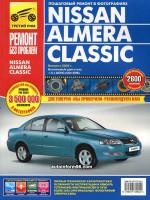 Nissan Almera Classic (Ниссан Альмера Классик). Руководство по ремонту в цветных фотографиях, инструкция по эксплуатации. Модели с 2005 года выпуска, оборудованные бензиновыми двигателями