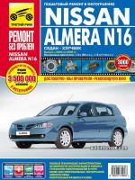 Nissan Almera N16 (Ниссан Альмера Н16). Руководство по ремонту в цветных фотографиях, инструкция по эксплуатации. Модели с 2000 по 2006 год выпуска, оборудованные бензиновыми двигателями.