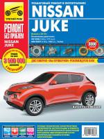 Nissan Juke (Ниссан Жук). Руководство по ремонту в цветных фотографиях, инструкция по эксплуатации. Модели с 2010 года выпуска, оборудованные бензиновыми двигателями.