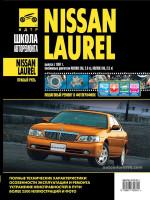 Nissan Laurel (Ниссан Лаурель). Руководство по ремонту в фотографиях, инструкция по эксплуатации. Модели с 1997 года выпуска, оборудованные бензиновыми двигателями