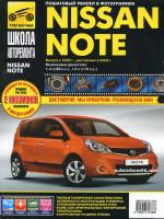 Nissan Note (Ниссан Ноте). Руководство по ремонту в фотографиях, инструкция по эксплуатации. Модели с 2005 года выпуска (+рестайлинг с 2008), оборудованные бензиновыми двигателями
