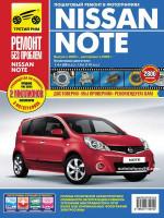 Nissan Note (Ниссан Ноте). Руководство по ремонту в цветных фотографиях, инструкция по эксплуатации. Модели с 2005 года выпуска (+рестайлинг с 2008), оборудованные бензиновыми двигателями