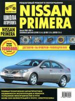 Nissan Primera (Ниссан Примера). Руководство по ремонту в фотографиях, инструкция по эксплуатации. Модели с 2002 по 2007 год выпуска, оборудованные бензиновыми двигателями