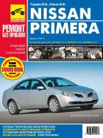 Nissan Primera (Ниссан Примера). Руководство по ремонту в цветных фотографиях, инструкция по эксплуатации. Модели с 2001 года выпуска, оборудованные бензиновыми двигателями
