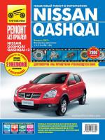 Nissan Qashqai (Ниссан Кашкай). Руководство по ремонту в цветных фотографиях, инструкция по эксплуатации. Модели с 2007 года выпуска, оборудованные бензиновыми двигателями