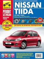 Nissan Tiida (Ниссан Тиида). Руководство по ремонту в цветных фотографиях, инструкция по эксплуатации. Модели с 2007 года выпуска, оборудованные бензиновыми двигателями.