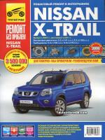 Nissan X-trail (Ниссан Икс-трэйл). Руководство по ремонту в цветных фотографиях, инструкция по эксплуатации. Модели с 2007 года выпуска, оборудованные бензиновыми и дизельными двигателями