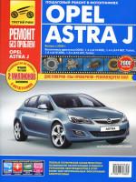 Opel Astra J (Опель Астра Ж). Руководство по ремонту в цветных фотографиях, инструкция по эксплуатации. Модели с 2009 года выпуска, оборудованные бензиновыми двигателями