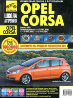 Opel Corsa (Опель Корса). Руководство по ремонту в фотографиях, инструкция по эксплуатации. Модели с 2006 года выпуска, оборудованные бензиновыми двигателями