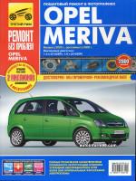 Opel Meriva (Опель Мерива). Руководство по ремонту в цветных фотографиях, инструкция по эксплуатации. Модели с 2003 года выпуска, оборудованные бензиновыми двигателями