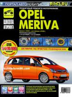 Opel Meriva (Опель Мерива). Руководство по ремонту в фотографиях, инструкция по эксплуатации. Модели с 2003 года выпуска, оборудованные бензиновыми двигателями