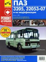 ПАЗ 32053-07 (PAZ 32053-07). Руководство по ремонту в цветных фотографиях, инструкция по эксплуатации. Модели с 1989 года выпуска, оборудованные дизельными двигателями