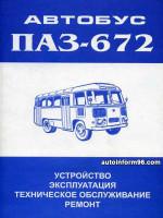 ПАЗ 627М (PAZ 627M). Руководство по ремонту в цветных фотографиях, инструкция по эксплуатации. Модели, оборудованные дизельными двигателями