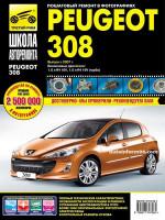 Peugeot 308 (Пежо 308). Руководство по ремонту в фотографиях, инструкция по эксплуатации. Модели с 2007 года выпуска, оборудованные бензиновыми двигателями