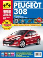 Peugeot 308 (Пежо 308). Руководство по ремонту в цветных фотографиях, инструкция по эксплуатации. Модели с 2007 года выпуска, оборудованные бензиновыми двигателями