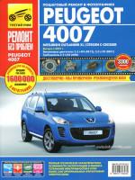 Peugeot 4007 / Mitsubishi Outlander XL / Citroen C-Crosser (Пежо 4007/Митсубиси Аутлендер/Ситроен С-Кроссер). Руководство по ремонту в цветных фотографиях, инструкция по эксплуатации. Модели с 2007 года выпуска, оборудованные бензиновыми и дизельными двиг