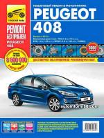 Peugeot 408 (Пежо 408). Руководство по ремонту в цветных фотографиях, инструкция по эксплуатации. Модели с 2012 года выпуска, оборудованные бензиновыми двигателями