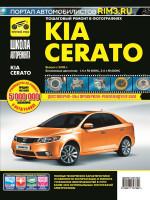 Kia Cerato (Киа Черато). Руководство по ремонту в фотографиях, инструкция по эксплуатации. Модели с 2008 года выпуска, оборудованные бензиновыми двигателями