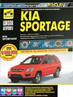 Kia Sportage (Киа Спортейдж). Руководство по ремонту в фотографиях, инструкция по эксплуатации. Модели с 2004 по 2009 год выпуска, оборудованные бензиновыми и дизельными двигателями.
