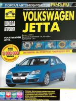 Volkswagen Jetta (Фольскваген Джетта). Руководство по ремонту в фотографиях, инструкция по эксплуатации. Модели с 2005 года выпуска, оборудованные бензиновыми и дизельными двигателями
