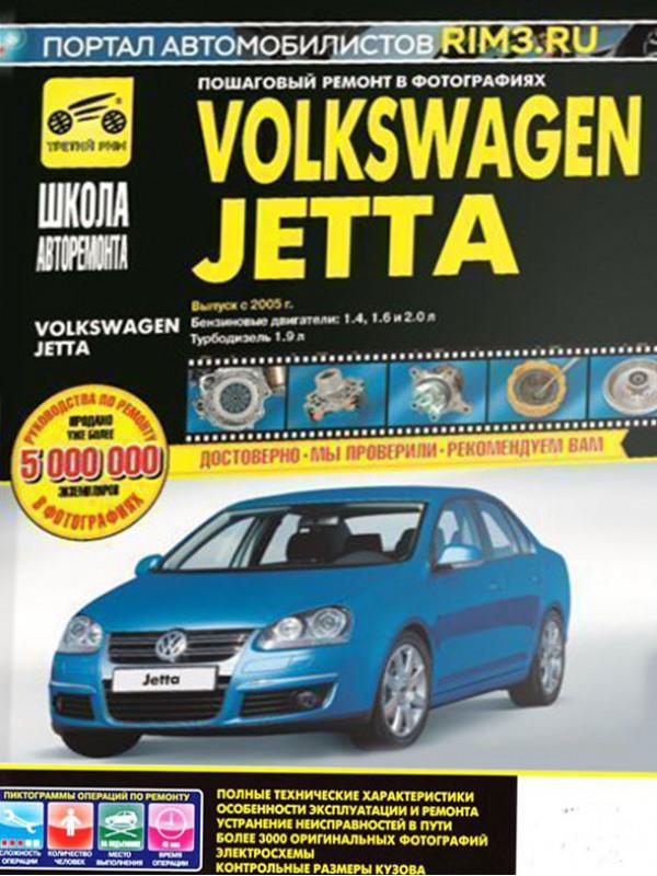 kniga-po-remontu-volkswagen-jetta-2004g-