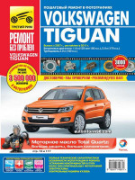 Volkswagen Tiguan (Фольксваген Тигуан). Руководство по ремонту в цветных фотографиях, инструкция по эксплуатации. Модели с 2007 года выпуска, оборудованные бензиновыми и дизельными двигателями.