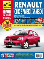 Renault Clio Symbol / Symbol (Рено Клио Симбол / Симбол). Руководство по ремонту в цветных фотографиях, инструкция по эксплуатации. Модели с 1999 по 2008 год выпуска, оборудованные бензиновыми двигателями.
