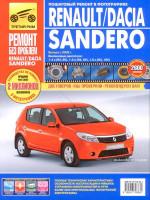 Renault Sandero / Dacia Sandero (Рено Сандеро/Дача Сандеро). Руководство по ремонту в цветных фотографиях, инструкция по эксплуатации. Модели с 2008 года выпуска, оборудованные бензиновыми двигателями