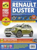 Renault Duster (Рено Дастер). Руководство по ремонту в цветных фотографиях, инструкция по эксплуатации. Модели с 2011 года выпуска (рестайлинг с 2015), оборудованные бензиновыми двигателями.