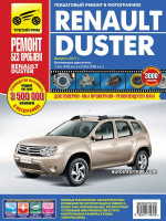 Renault Duster (Рено Дастер). Руководство по ремонту в цветных фотографиях, инструкция по эксплуатации. Модели с 2009 года выпуска, оборудованные бензиновыми двигателями.