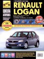 Renault Logan (Рено Логан). Руководство по ремонту в фотографиях, инструкция по эксплуатации. Модели с 2005 года выпуска (рестайлинг 2009 г.), оборудованные бензиновыми двигателями.