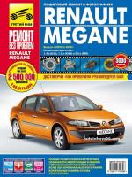 Renault Megane II (Рено Меган II). Руководство по ремонту в цветных фотографиях, инструкция по эксплуатации. Модели с 2003 по 2008 год выпуска, оборудованные бензиновыми двигателями