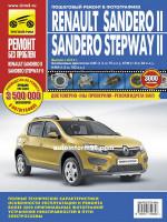 Renault Sandero 2 / Sandero Stepway 2 (Рено Сандеро 2 / Сандеро Степвей 2). Руководство по ремонту, инструкция по эксплуатации. Модели с 2014 года выпуска, оборудованные бензиновыми двигателями